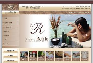 okinawa-aroma_relife.jpg