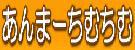 okinawa-chimuchimu.jpg