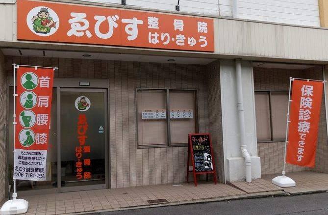 ebisu-higashiosaka.jpg