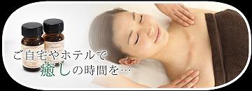 iyashi-mori.jpg
