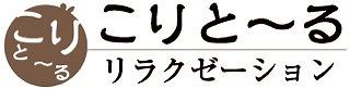 koritoru_logo.jpg