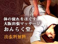 onraku_homepage.jpg