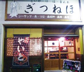 osaka-abeno-honetsugi.jpg