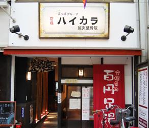 osaka-chuou-haikara.jpg