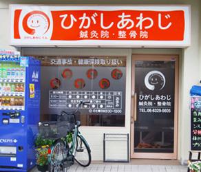 osaka-hyodo-higashiawaji.jpg