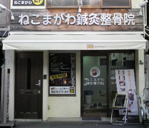 osaka-ikuno-nekomagawa.jpg