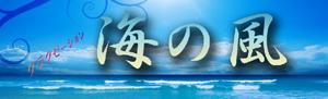 osaka-kita-windofsea.jpg
