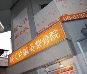 osaka-konohana-sakuya.jpg