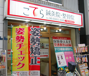 osaka-moriguchi-kotera.jpg