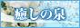 osaka-nishi-iyashinoizumi.jpg