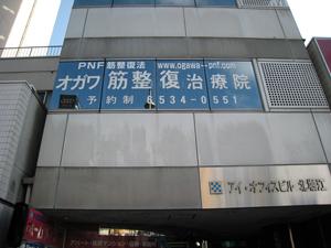 osaka-nishi-ogawa.jpg