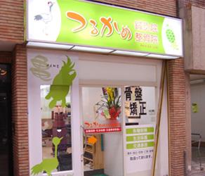 osaka-nishinari-tsurukame.jpg