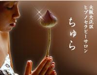 osaka-taishou-chura.jpg