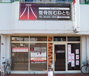 osaka-tsurumi-munetomo.jpg