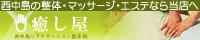 osaka-yodogawa-iyashiya.jpg