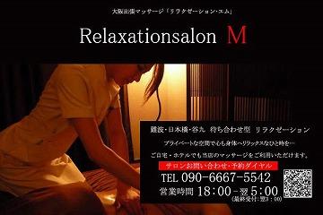 relaxationmlogo.jpg