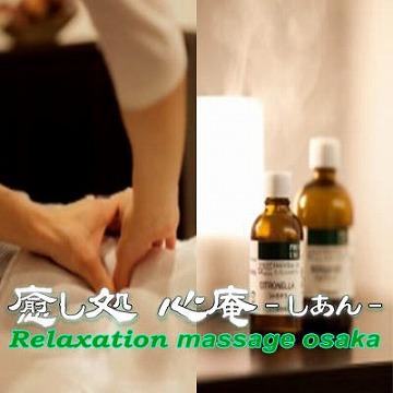 shian-massage.jpg