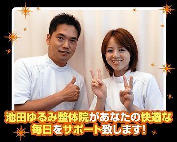 yurumi-seitai.jpg