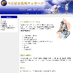 saitama-benibana.jpg