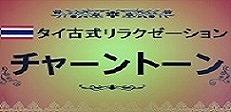 saitama-changthong.jpg