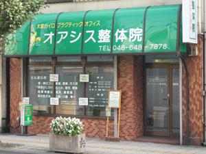 saitama-oasis.jpg