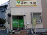saitama-you_hari.jpg