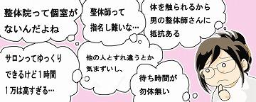 seitaimiki_nayami.jpg