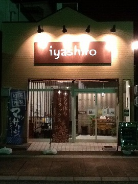 iyashirokatoh.jpg