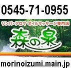 morinoizumi_logo.jpg