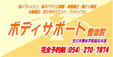 shizuoka-bodysupport.jpg