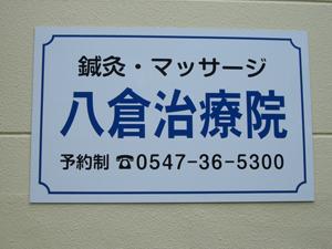 shizuoka-yakura.jpg