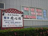 shizuoka-yushinkan.jpg
