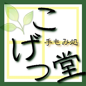 temomi-kogetsu.jpg
