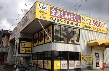 rirakukoyama.jpg