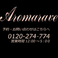 Aromarave.jpg