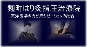 chiyodaku-koujimachi-chiryo.jpg