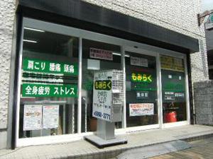 itabashiku-momiraku.jpg