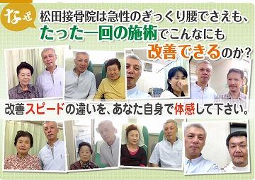 itamijyokyo-matsuda.jpg