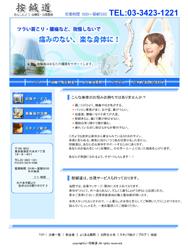 minatoku-anshindo.jpg