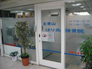 minatoku-kitaaoyama.jpg