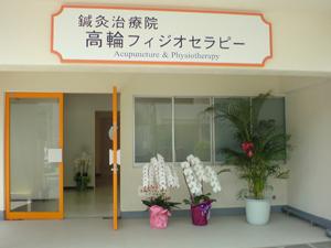minatoku-physio-takanawa.jpg