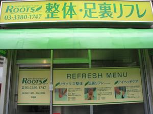 nakanoku-roots.jpg