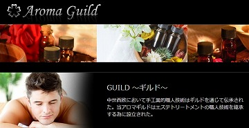 ogikubo-aroma-guild.jpg