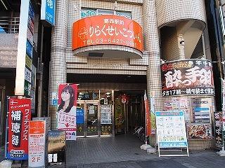 rirakuseikotsu10.jpg