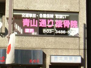 shibuya-aoyamadori.jpg