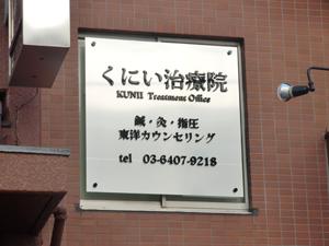 shibuya-kunii.jpg