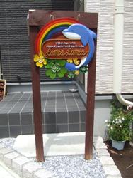 shinagawa-lumbalumba.jpg