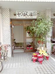 shinagawa-sonomanma.jpg