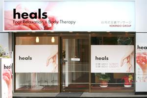 shinjuku-heals.jpg