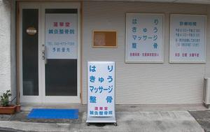 hachiouji-rengedo.jpg